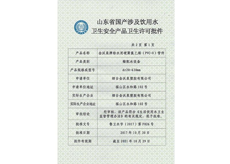 PVC-U管件饮用水卫生许可批件