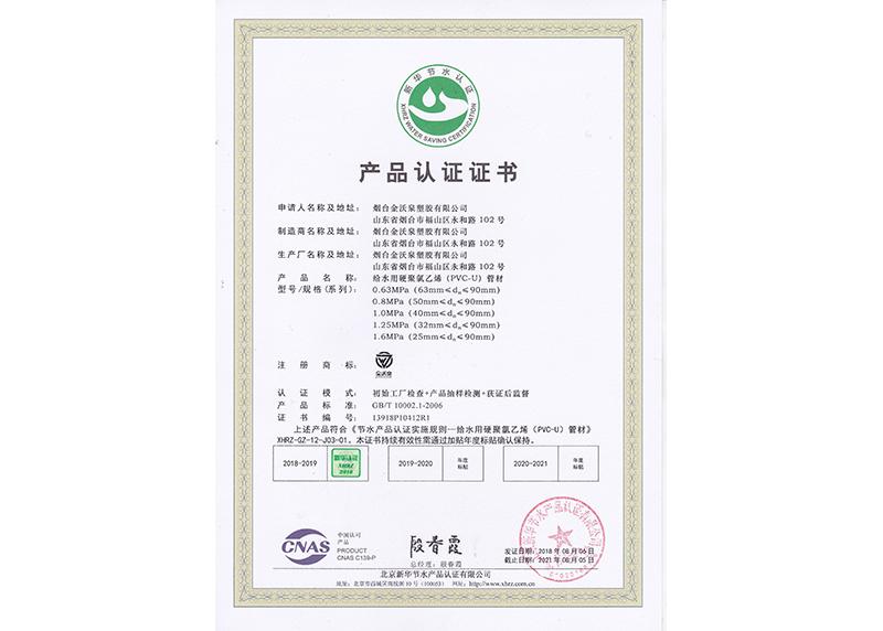 PVC-U给水管材新华节水产品认证证书2