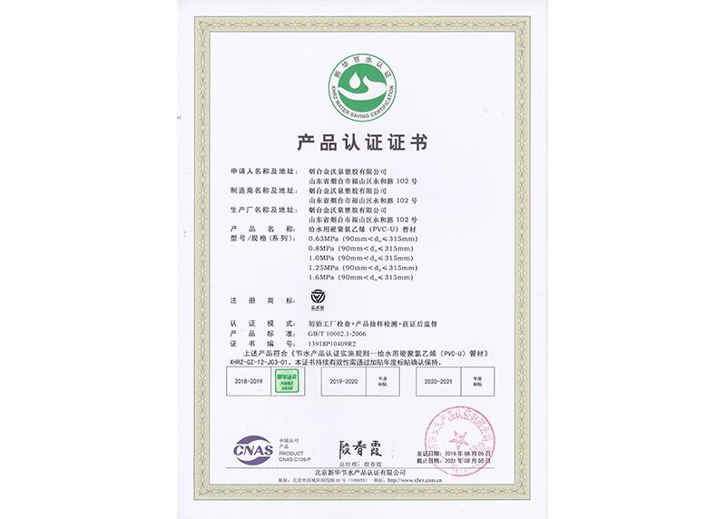 PVC-U给水管材新华节水产品认证证书1