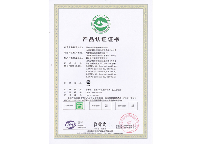 PVC-U给水管材新华节水产品认证证书