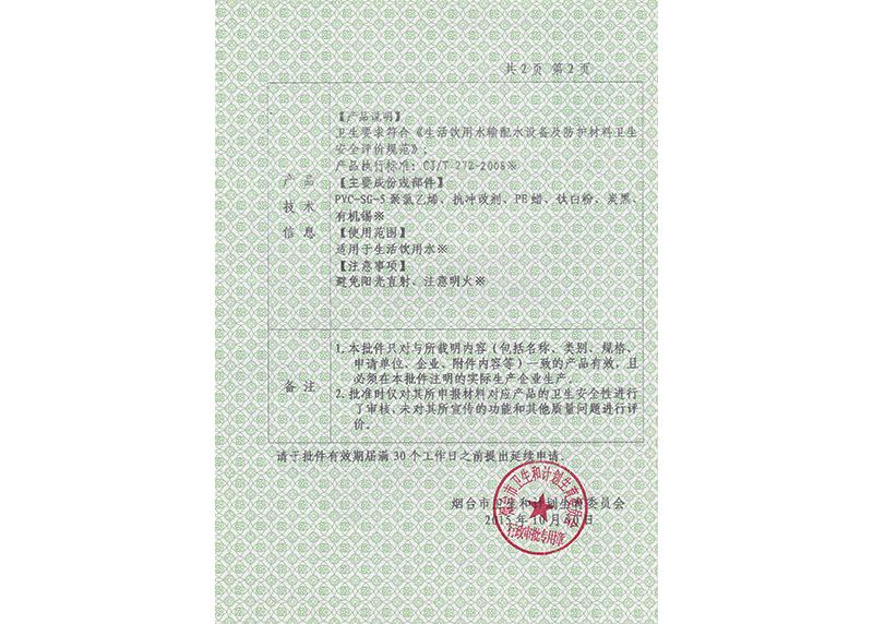 PVC-M饮用水卫生许可批件1