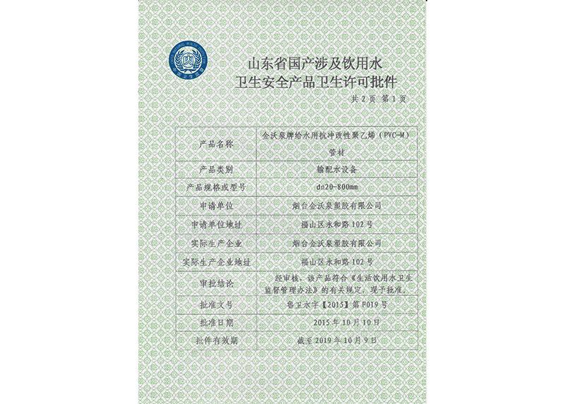 PVC-M饮用水卫生许可批件