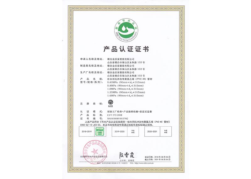 PVC-M给水管材新华节水产品认证证书