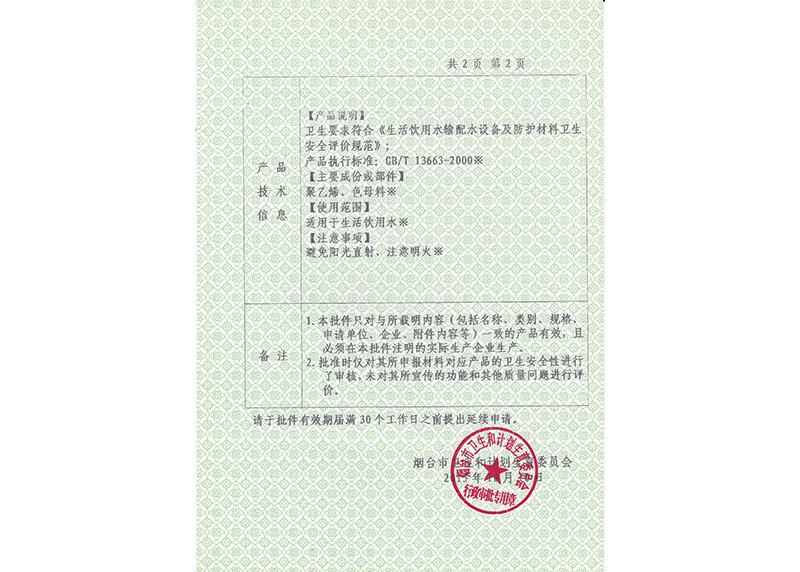 PE饮用水卫生许可批件1