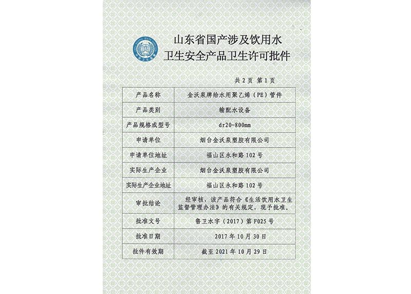 PE管件饮用水卫生许可批件