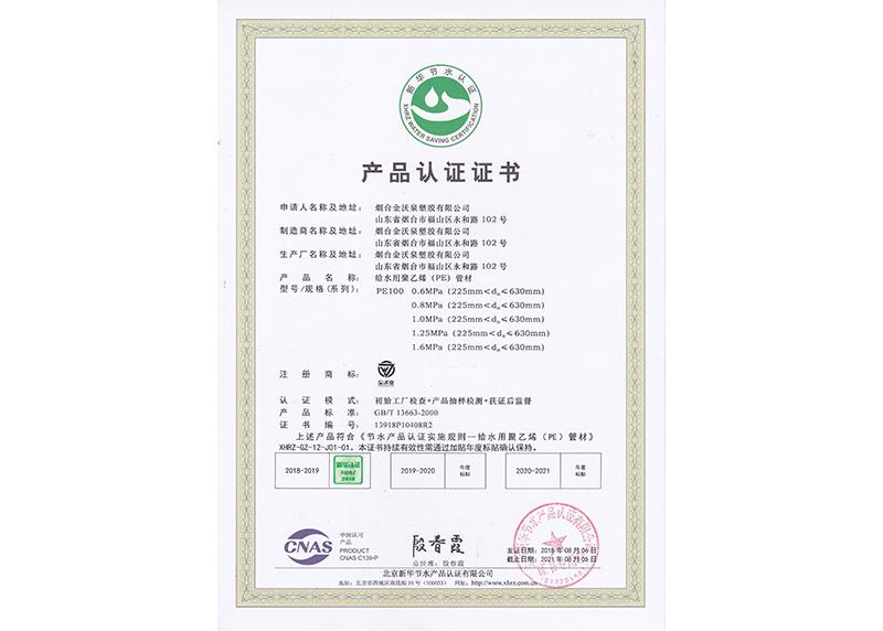 PE管材新华节水产品认证证书1